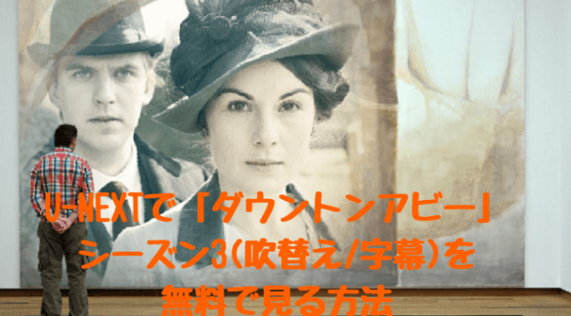 「ダウントンアビー」シーズン3(吹替え/字幕)を無料で見る