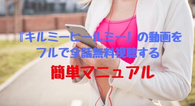 『キルミーヒールミー』(日本語字幕)の動画をフルで全話無料視聴する方法