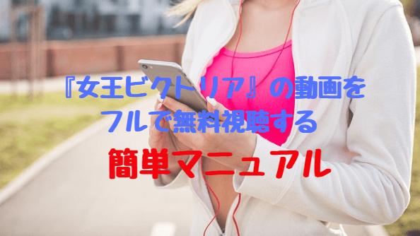 『女王ビクトリア』(日本語字幕)の動画をフルで視聴する方法