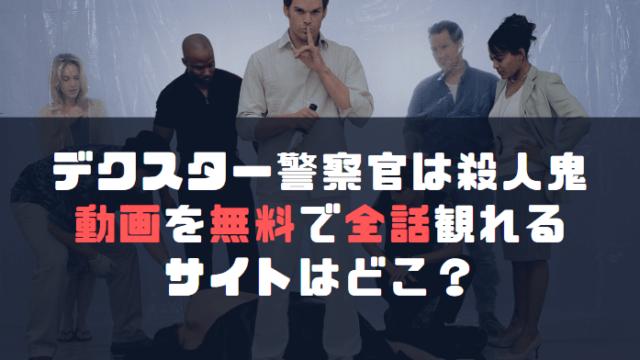 海外ドラマ動画ネタバレサイト - パーソンオブインタレストが ...