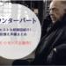 カウンターパート(ドラマ)のキャスト登場人物&相関図!吹替え声優も紹介